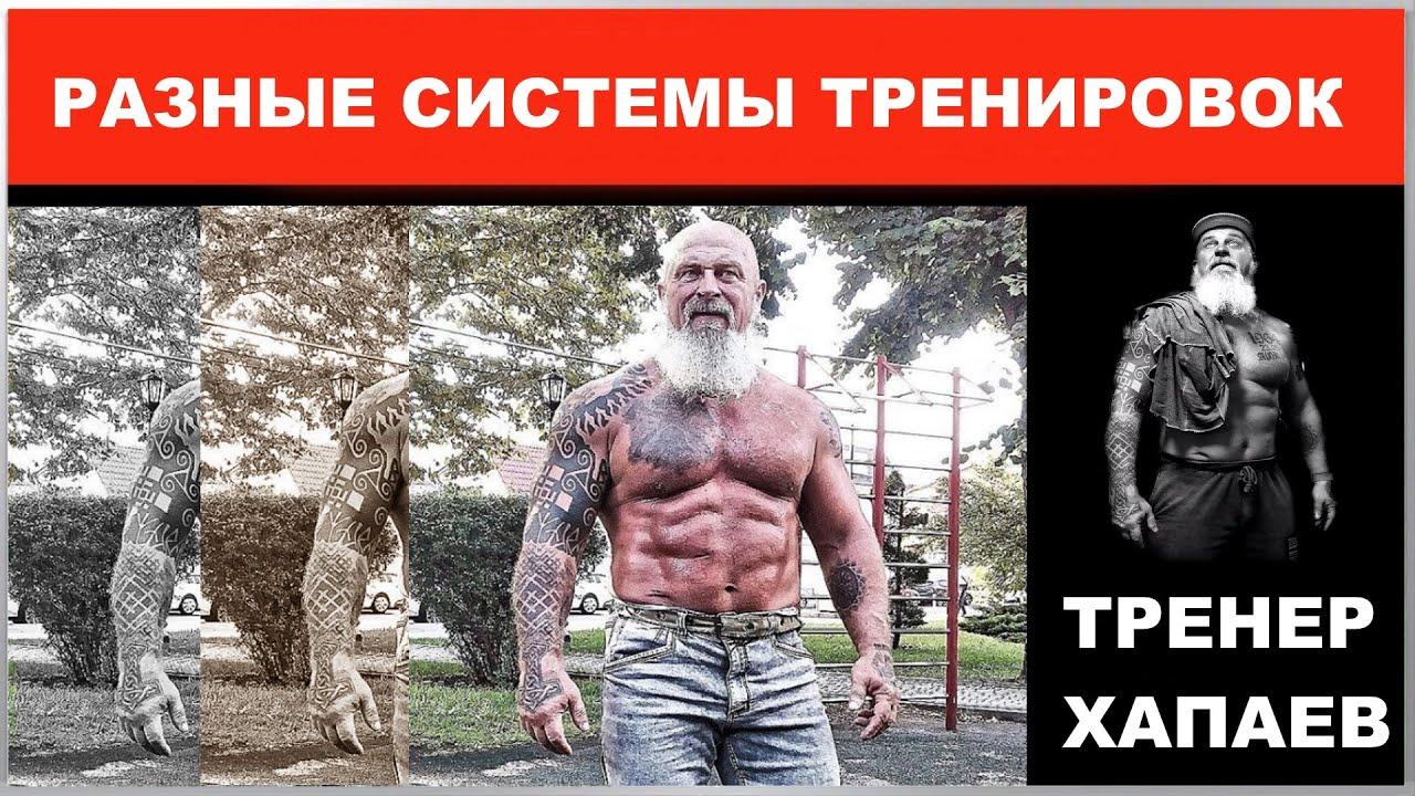 О разных системах тренировок / ТРЕНЕР ХАПАЕВ