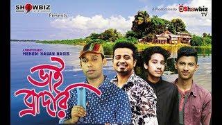 Bhai Bondhu     Heart Touching Bangla Short Film   j Funny Videos 2018   Mehedi Hasan Nasib   j