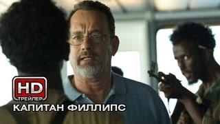 Капитан Филлипс - Русский трейлер