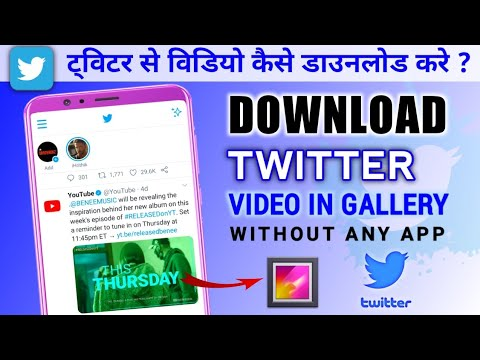How to Download Twitter videos in Gallery 2021 | Twitter video download kaise kare