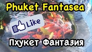 Пхукет Фантазия - Phuket Fantasea(Информация о парке Фантазия на Пхукете: График работы: ежедневно кроме четверга, с 17:30 до 23:30 Плата за вход:..., 2017-02-14T03:15:39.000Z)