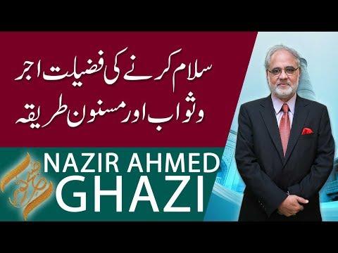 SUBH-E-NOOR | Salam Karny Ki Fazilat, Ajar O Sawab Aur Masnoon Tariqa | 8 July 2019 | 92NewsHD