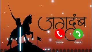 Best Instrumental Ringtone || Zulva Palna Palna Bal Shivajicha Instrumental Ringtone