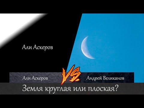 Земля плоская или круглая? Али Аскеров Vs Андрей Великанов