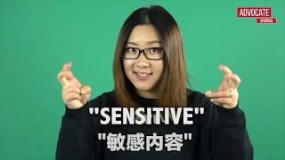 What Is A Chinese Lesbian? 做一名中国女同志是怎样的体验?