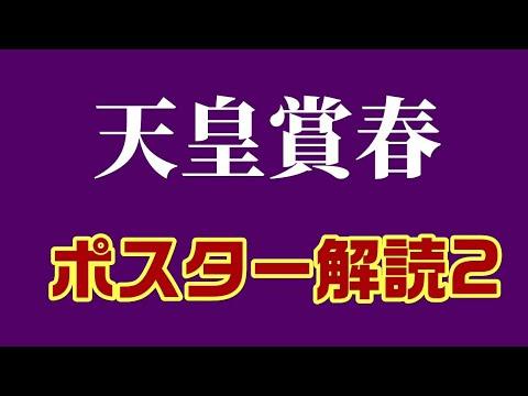 春 2020 賞 天皇 天皇賞(春)回顧 2020.5.3|みすてー|note