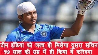 टीम इंडिया को जल्द ही मिलेगा दूसरा सचिन, 17 साल की उम्र में ही किया ये करिश्मा