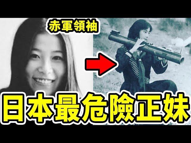 深日本#56 ▶最強美少女戰士:重信房子|好倫|