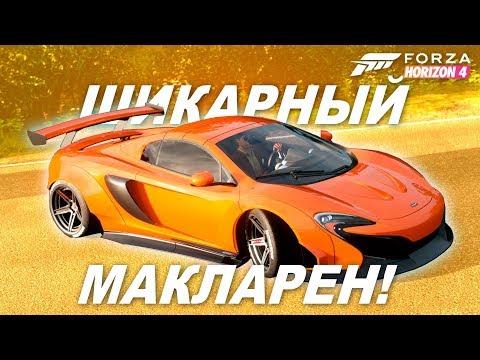 АХИРЕННЫЙ МАКЛАРЕН В ТЮНИНГЕ! / Forza Horizon 4 - Новые авто в игре! thumbnail