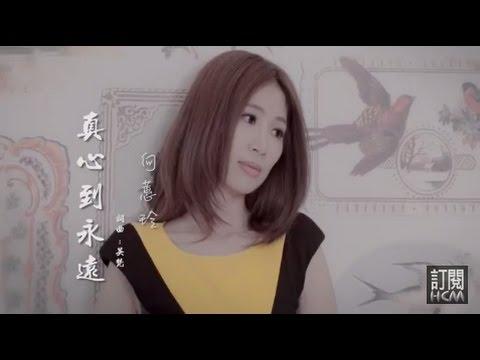 【首播】向蕙玲-真心到永遠(官方完整版MV) HD