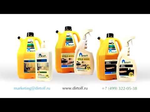 DirtOff Universal - универсальное средство для чистки