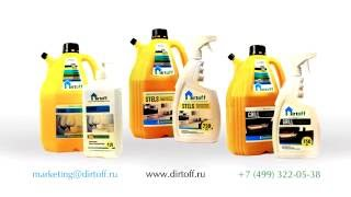 DirtOff Universal - универсальное средство для чистки(, 2016-09-05T07:27:34.000Z)