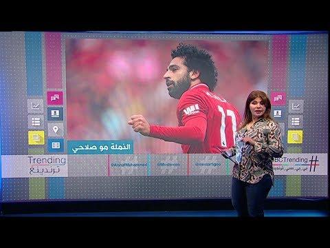ما الذي يجمع بين نجم كرة القدم #محمد_صلاح وفصيلة من النمل؟   #بي_بي_سي_ترندينغ  - نشر قبل 6 ساعة