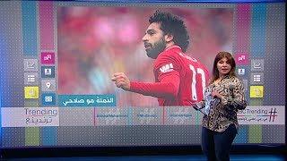 ما الذي يجمع بين نجم كرة القدم #محمد_صلاح وفصيلة من النمل؟   #بي_بي_سي_ترندينغ
