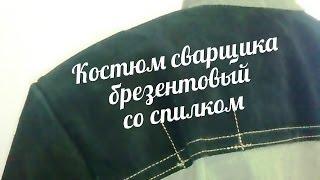 видео одежда для сварщика, костюм сварщика, костюм сварщика брезентовый, костюм сварщика со спилком