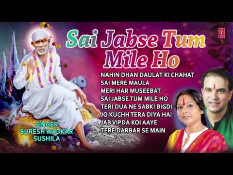 SAI JAB SE TUM MILE HO SAI BHAJANS BY SURESH WADKAR, SUSHILA [FULL AUDIO SONGS JUKE BOX]