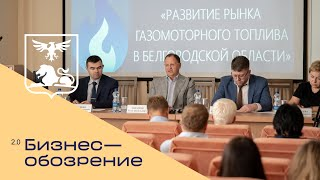 В Белгороде обсудили развитие рынка газомоторного топлива  области