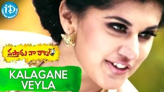 Vastadu Naa Raju Songs - Kalagane Veyla Video Song - Vishnu Manchu ...