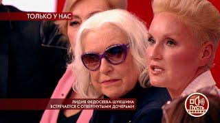 """""""Дай бог, чтобы этот сериал закончился"""", - долгожданная встреча Лидии Федосеевой-Шукшиной с дочерьми"""