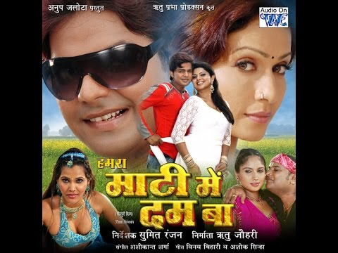 HD हमरा माटी में दम बा - Bhojpuri Hit Movie 2015 | Humra Matti Me Dum Ba - Bhojpuri Full Film