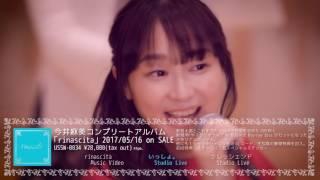 今井麻美コンプリートアルバム「rinascita」収録Music Video Crossfade ...
