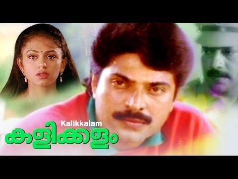 Download Kalikkalam Full Length Malayalam Movie | Mammootty, Shobana | Malayalam Full Movies HD 2015