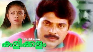 Kalikkalam Full Length Malayalam Movie | Mammootty, Shobana | Malayalam Full Movies HD 2015