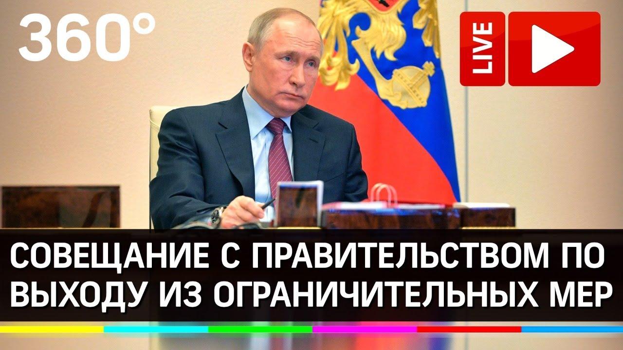 Путин на совещании с правительством РФ по ситуцаии с коронавирусом. 6 мая 2020