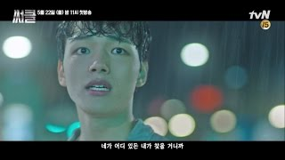 [ENG SUB] Circle: Two Connected Worlds 70 second Teaser - Yeo Jingoo, Kim Kangwoo