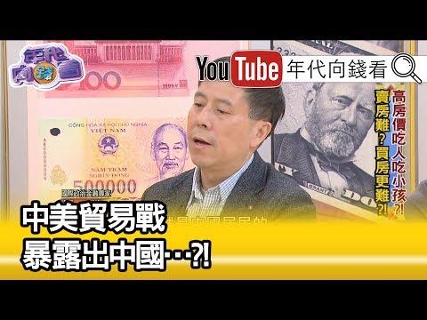 精彩片段》汪浩:香港年輕人壓力超大?!都是因為他們?!【年代向錢看】