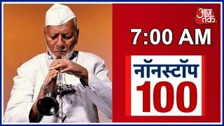 NonStop 100 : Bismillah Khan's Shehnais Melted For Silver, Grandson Arrested For Theft