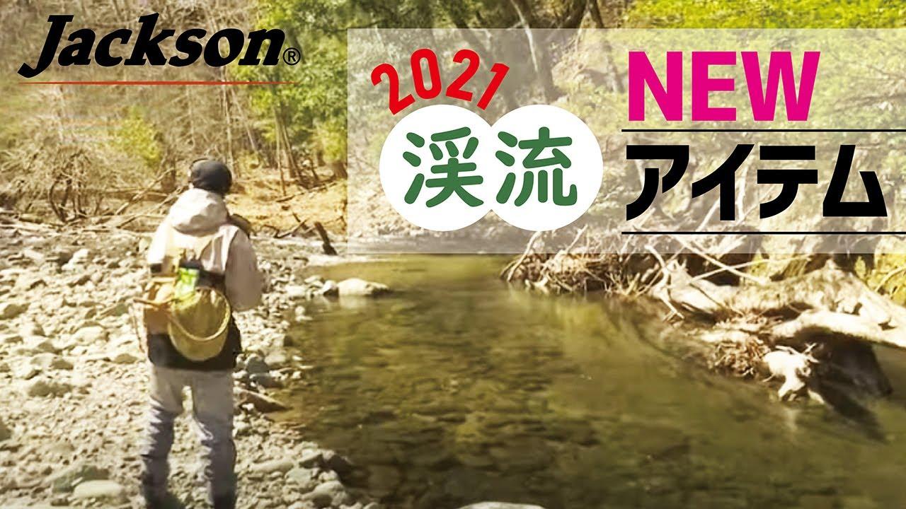 渓流ルアー釣り2021ジャクソン新製品【メテオーラ45】【ほのか】