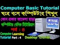 Computer Basics Tutorial in Bangla Part 4 Computer Learning Courses Desktop Tricks Tutorial