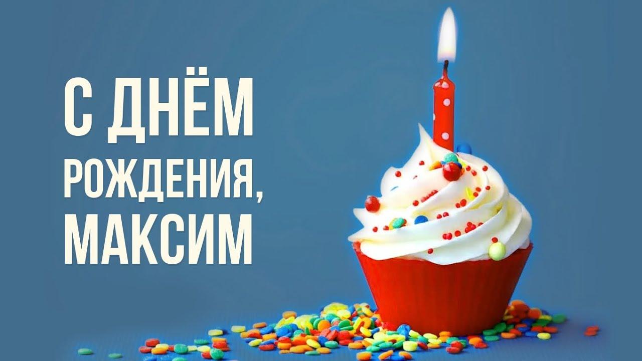 всегда приколы поздравления масима с днем рождения такой