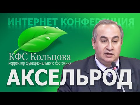 Аксельрод А.Е. 2020-02-11 «Зимняя серия 2020 и авторская методика энергокоррекции» #кфскольцова