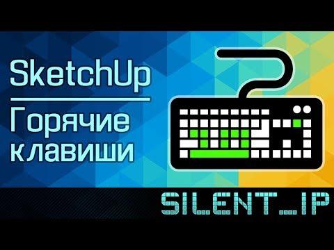 SketchUp: Горячие клавиши