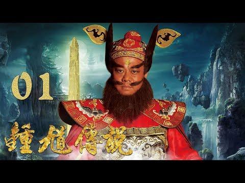 【钟馗传说】第1集 降妖杀虎镇 欧阳震华、潘长江、李倩主演古装奇幻喜剧 | The Legend of Zhong Kui