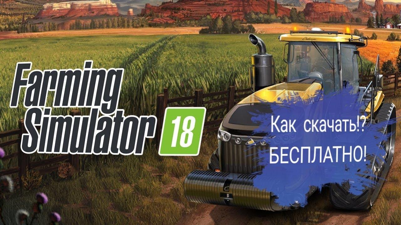 Скачать фермерский симулятор 2018 бесплатно