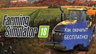 Как скачать Farming Simulator 2018 на android БЕСПЛАТНО!