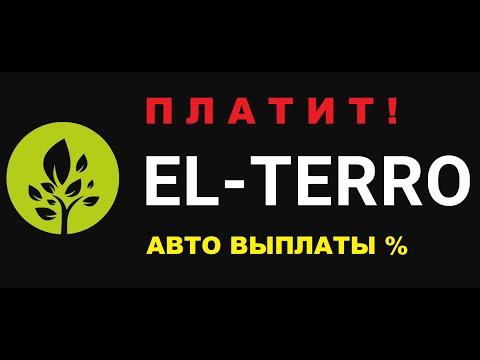 EL-TERRO БЫСТРО ПЛАТИТ | 44 ДНЯ БЕЗУПРЕЧНОЙ И СТАБИЛЬНОЙ РАБОТЫ | ХОРОШИЕ НОВОСТИ от 26.06.2019