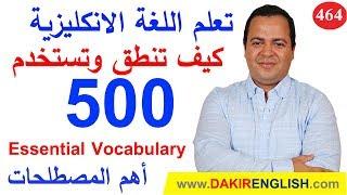 Essential Vocabulary- Tour operators - 464 اهم المصطلحات اللغة الانكلبزية -المصطلح رقم
