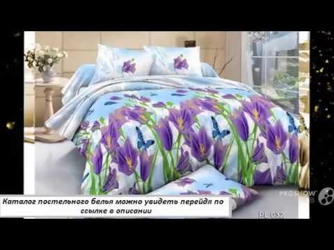 Постельное белье tac москва - YouTube