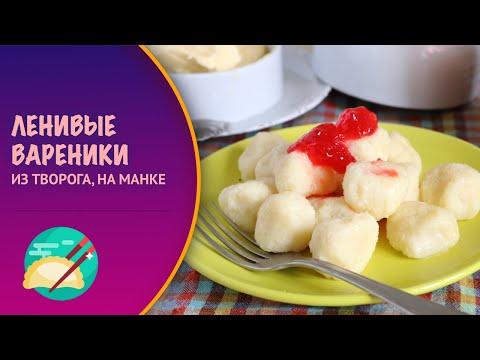 Ленивые вареники из творога: рецепт с фото пошагово
