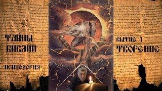 Тайны Библии Психология Бытие
