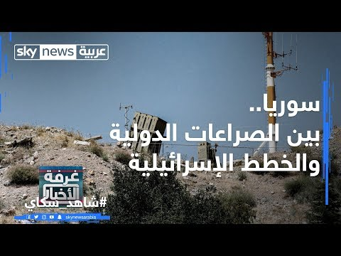 سوريا.. بين الصراعات الدولية والخطط الإسرائيلية  - نشر قبل 7 ساعة