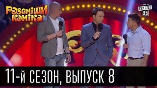 Рассмеши комика - 2016 - новый 11 сезон , 8 выпуск | юмор шоу
