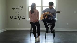 부끄럼 (cover) 멜로망스 -annie x paul yoon