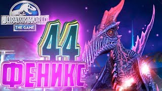 БОСС ФЕНИКС 44 - Jurassic World The Game #82
