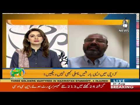 Aaj Pakistan With Sidra Iqbal | 31 August 2020 | Aaj News | AJT