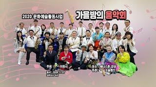 201107 이천시 문화예술활동사업 소울밴드 가을밤의 …